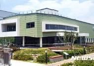한국 그린인프라·저영향개발센터 부산대서 개관