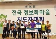 서천 '동백꽃정보화마을' 행자부 장관상 수상