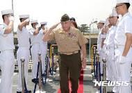 한국전쟁 지휘 미해병 예비역중장 해군 2함대 방문