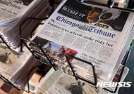 트롱크로 이름을 바꾼 트리뷴 언론 그룹이 발간하고 있는 '시카고 트리뷴'지