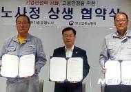 부산고용청-한진중공업 노사, 노·사·정 상생협약 체결