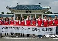 롯데하이마트, 국립서울현충원 묘역 정화 봉사활동