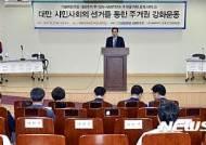 우상호, 대만사회의 선거 통한 주거권 강화운동 토론회서 인사말
