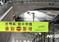 서울·경기 '호우경보'…산사태 등 위험지역 대피해야