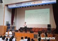강동구, 고교생 대상 '찾아가는 맞춤형 노동인권교육' 시행