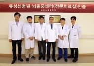 유성선병원 '뇌졸중 전문치료실' 인증 획득