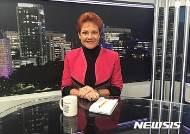 호주 반이민 극우 지도자 핸슨, 인종차별 발언에 인권위 경고