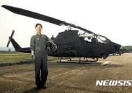 육군 공격헬기 첫 여성 조종사, 예비군 지휘관 됐다