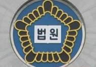 """법원 """"정부법무공단, 국가소송 수임료 내역 공개해야"""""""