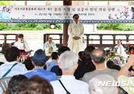 시조 서울시무형문화재 종목 지정 기념 공연