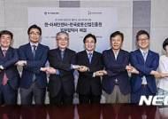 한아세안센터-한국로봇산업진흥원 업무협약 체결