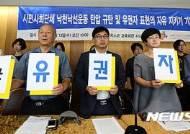 시민사회단체 낙천낙선운동 탄압 규탄!
