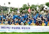 '제5회 글로벌국토대장정 바우路 ,출발!'