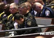 보복살해당한 백인경찰관들을 애도하는 동료들