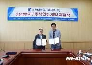 조선대-라디안, '비파괴피로 검사장치' 사업 손잡는다