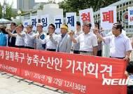 김영란법 과잉규제철폐 촉구 기자회견