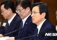 원자력진흥위원회의 주재하는 황교안 총리