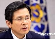 황교안 국무총리, 세종서 원자력진흥위원회의