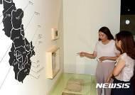 국립민속박물관, 세종시 개발 전과 후 전시회 개최