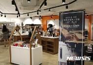 탐앤탐스, 커피 라이프스타일 편집숍 '커피빌리지' 오픈