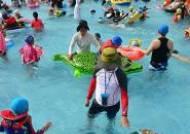 잠실한강공원 수영장 찾은 나들이객들