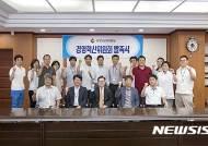 경기도문화의전당, 경영혁신위 기동…혁신전략 수립