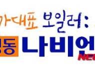 [경동나비엔은 어떤 회사인가]'최초' 신화 이어간 보일러 1위 업체