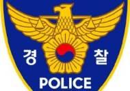 '조희팔 벤치마킹' 경찰 수사에도 1100억대 사기친 일당 검거
