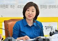 """심상정 """"대우조선, 3조1천억 규모 추가 분식회계 의혹"""""""