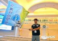 제7회 전국대학생 통일선봉대 DMZ 국토대장정
