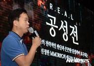 '리니지Ⅱ:레볼루션' 소개하는 박범진 개발총괄