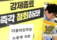 세월호 특조위 단식농성 동참하는 노웅래 의원