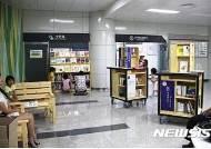 신분당선 동천역 무료 '열린도서관' 운영