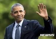 오바마, 휴가지서 힐러리 선거자금 모금 행사 열어