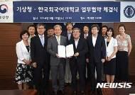 한국외대-기상청 업무협약 체결