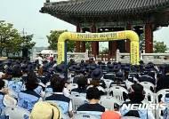 제7기 전국대학생통일선봉대 DMZ 국토대장정 완주식