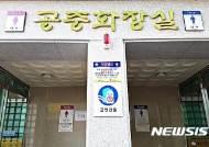 충주 전통시장 화장실 '여성 안심 비상벨' 설치