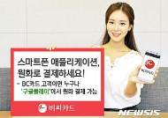 """BC카드, 구글 앱스토어 원화 결제 서비스…""""해외결제 수수료 없어"""""""