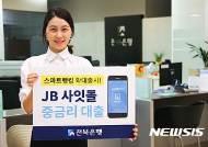 전북은행 '사잇돌 중금리 대출' 상품 확대