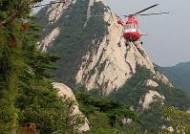 북한산 등산객 염초봉서 40미터 아래로 추락