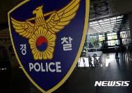 검찰, 서울지방경찰청 차장실 압수수색