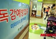 [2017 예산안]어린이 독감, 국가 필수 '예방 접종' 포함