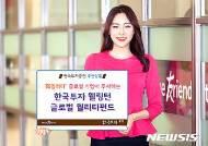 [비과세해외펀드 6개월]한국투자證 '웰링턴글로벌퀄리티펀드'에 자금 유입 가속도