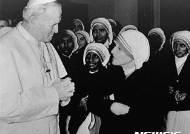 테레사 수녀와 요한 바오로 2세