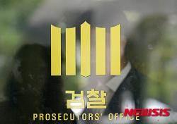 현직 부장검사 '스폰서' 의혹…대검, 감찰 착수