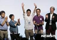 홍콩 입법회 선거 이변 …23세 민주화 시위 지도자 당선