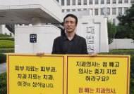 피부과 의사들 '치과의사 피부레이저 허용' 판결 항의 1인시위 돌입