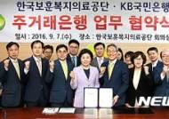 KB국민은행-한국보훈복지의료공단 협약 체결