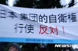 '일본 집단 자위권 행사 반대!'