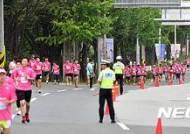 대구 핑크리본 사랑마라톤 대회